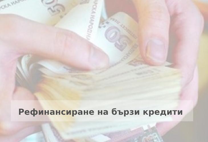 Рефинансиране на бързи кредити